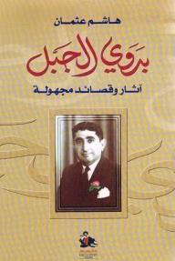 بدوي الجبل ؛ آثار وقصائد مجهولة