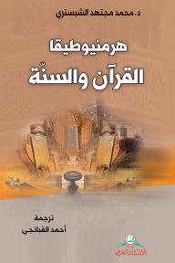هرمنيوطيقا القرآن والسنة