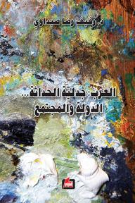 العرب : جدلية الحداثة..الدولة والمجتمع
