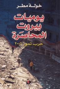 يوميات بيروت المحاصرة: حرب تموز 2006