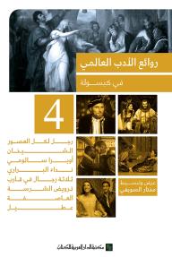 روائع الأدب العالمي في كبسولة جـ 4