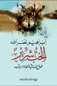 الحبّ شرّير - إبراهيم نصر الله