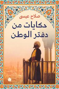 حكايات من دفتر الوطن - صلاح عيسى