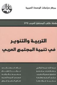 التربية والتنوير في تنمية المجتمع العربي ( سلسلة كتب المستقبل العربي ) - مجموعة  من المؤلفين