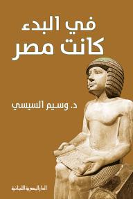 في البدء كانت مصر - وسيم السيسي