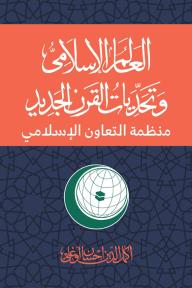 العالم الإسلامي وتحديات القرن الجديد