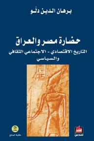 حضارة مصر والعراق (التاريخ الإقتصادي والاجتماعي والثقافي والسياسي)