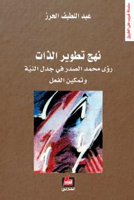 نهج تطوير الذات - رؤى محمد الصدر في جدل النية وتمكين الفعل