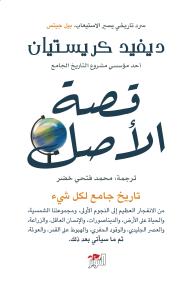 قصة الأصل: تاريخ جامع لكلّ شيء - ديفيد كريستيان, محمد فتحي خضر