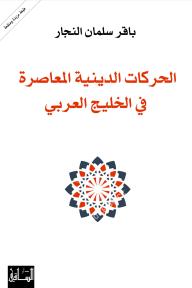 الحركات الدينية المعاصرة في الخليج العربي