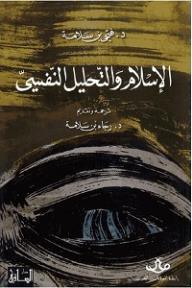 الإسلام والتحليل النفسي