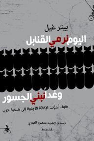 اليوم نرمي القنابل وغداً نبني الجسور