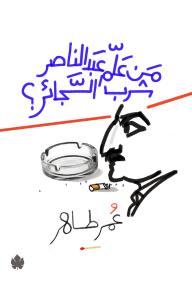 من علم عبد الناصر شرب السجائر