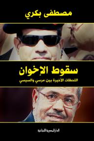 سقوط الاخوان: اللحظات الأخيرة بين مرسي والسيسي