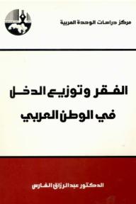 الفقر وتوزيع الدخل في الوطن العربي