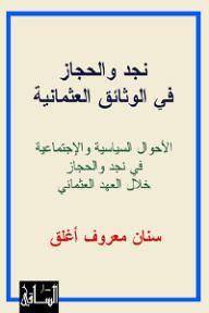 نجد والحجاز في الوثائق العثمانية: الأحوال السياسية والاجتماعية في نجد والحجاز خلال العهد العثماني