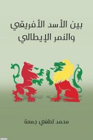 بين الأسد الأفريقي والنمر الإيطالي