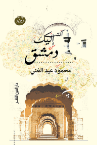أكتب إليك من دمشق