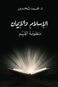 الإسلام والإيمان: منظومة القيم