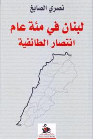 لبنان في مئة عام؛ انتصار الطائفية