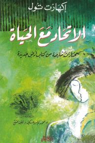 الإتحاد مع الحياة بأسرها - مختارات ملهمة من كتاب أرض جديدة - إكهارت تول, لين فتيح, محمد ياسر حسكي