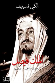 الملك فيصل: شخصيّته وعصره وإيمانه