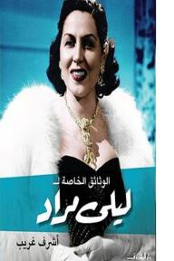 الوثائق الخاصة لليلى مراد - أشرف غريب