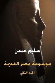 موسوعة مصر القديمة (الجزء الثاني): في مدنية مصر وثقافتها في الدولة القديمة والعهد الإهناسي