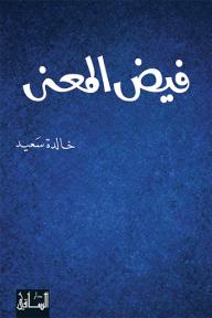 فيض المعنى - خالدة سعيد
