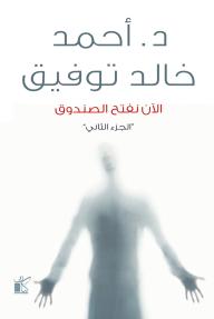 الآن نفتح الصندوق 2 - أحمد خالد توفيق