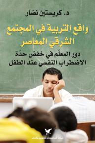 واقع التربية في المجتمع الشرقي المعاصر