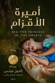 أميرة الأقزام