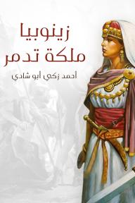 زينوبيا ملكة تدمر: أوبرا تاريخية كبرى ذات أربعة فصول - أحمد زكي أبو شادي