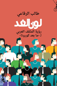 لون الغد : رؤية المثقف العربي لـ (ما بعد كورونا)