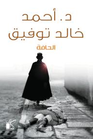 الحافة - أحمد خالد توفيق