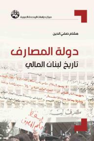 دولة المصارف : تاريخ لبنان المالي - هشام صفي الدين