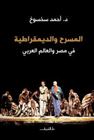 المسرح والديمقراطية في مصر والعالم العربي