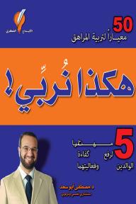هكذا نربي: 5 مهارات لرفع كفاءة الوالدين وفعاليتهما - مصطفى أبو سعد