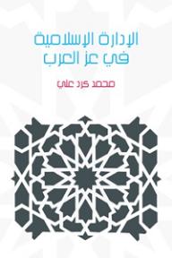 الإدارة الإسلامية في عز العرب
