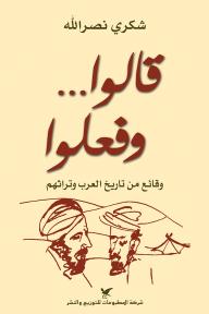 قالوا وفعلوا: وقائع من تاريخ العرب وتراثهم