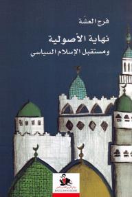 نهاية الأصولية ومستقبل الإسلام السياسي