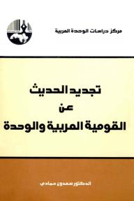 تجديد الحديث عن القومية العربية والوحدة