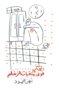 الحكي فوق مكعبات الرخام - نهى محمود