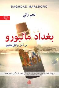 بغداد مالبورو