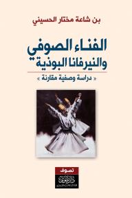 الفناء الصوفي والنيرفانا البوذية - بن  شاعة مختار الحسيني
