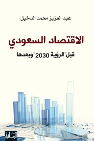 """الاقتصاد السعودي: قبل """"رؤية 2030"""" وبعدها"""