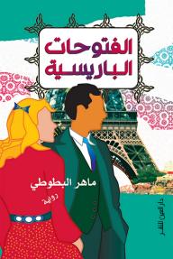 الفتوحات الباريسية