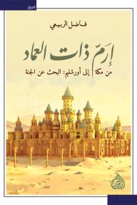 إرم ذات العماد: من مكة إلى اورشليم: البحث عن الجنة