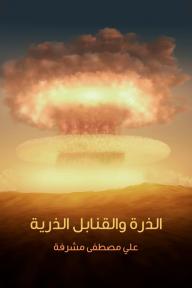 الذرة والقنابل الذرية - علي مصطفى مشرفة