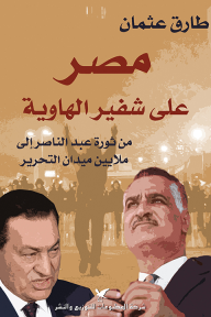 مصر على شفير الهاوية: من ثورة عبد الناصر إلى ملايين ميدان التحرير